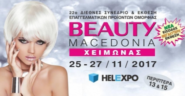 ΕΚΘΕΣΗ BEAUTY MACEDONIA 2017